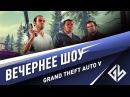 Вечернее шоу Grand Theft Auto V