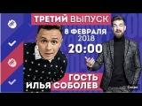 Кирилл Сиэтлов, Илья Соболев в 3 выпуске интернет-шоу