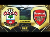 FIFA 18 | Southampton - Arsenal | Онлайн OWE турнир №1 | 1/2 финала | Первый матч