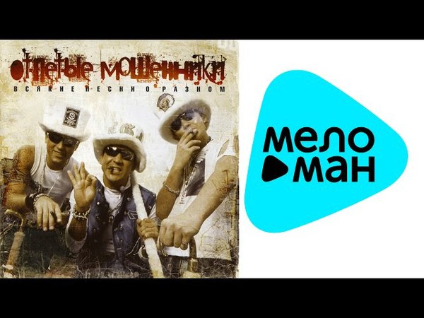 Отпетые Мошенники - Всякие песни о разном (Альбом 2005)