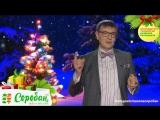 С Новым годом и Рождеством поздравления от Соробан™!