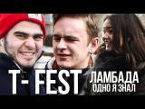 T-Fest - Ламбада / Одно я знал | ПРАНК