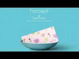 Идеи для подарков на Surprise.by
