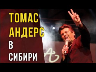 Томас Андерс (Thomas Anders) Modern Talking  в Новосибирске