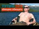 Путин 2018 Обещаю обещать