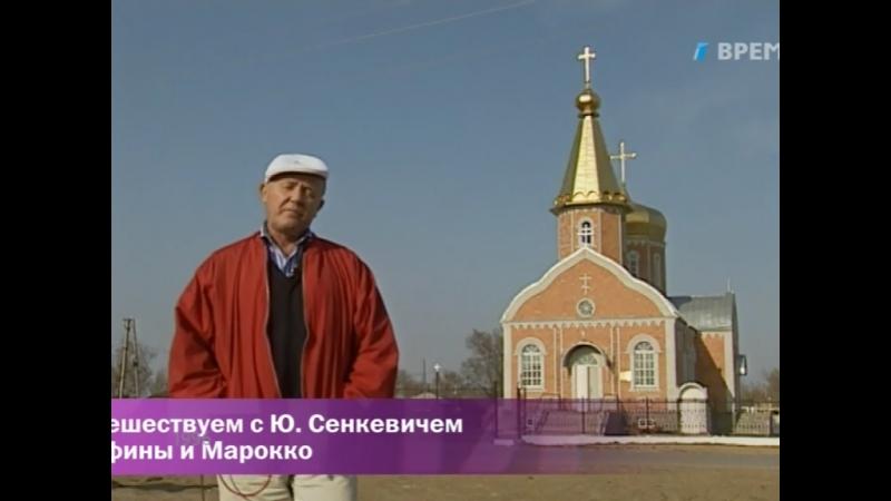Staroetv.su Клуб путешественников (ОРТ, 1996) Калмыкия
