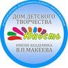 """ДДТ """"Юность"""" им.В.П.Макеева"""