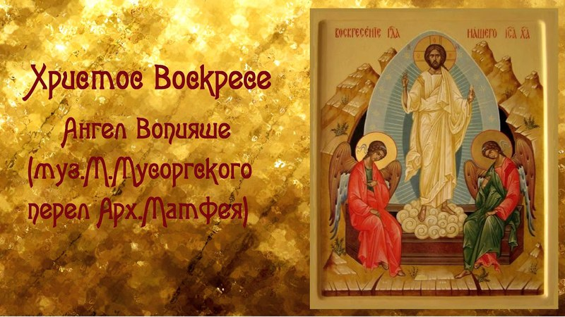 Ангел Вопияше (муз. М.Мусоргского, перел Арх.Матфея)
