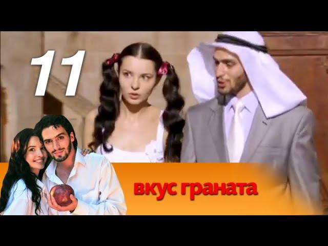 Вкус граната 11 серия Мелодрама 2011