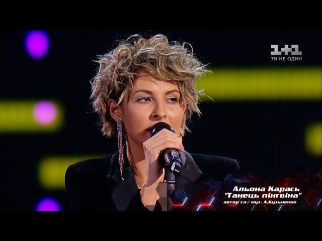 Алёна Карась – Танець пінгвіна – выбор вслепую – Голос страны 8 сезон