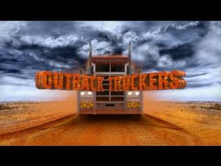 Реальные дальнобойщики 5 сезон 10 серия / Outback Truckers