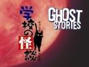 Школьные Истории о Привидениях / Ghost stories 18 of 20