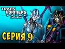 ПАУЧИХА ЭЙРАХНИД ПРОТИВ АРСИ! Трансформеры Прайм Transformer Prime русская озвучка серия 9