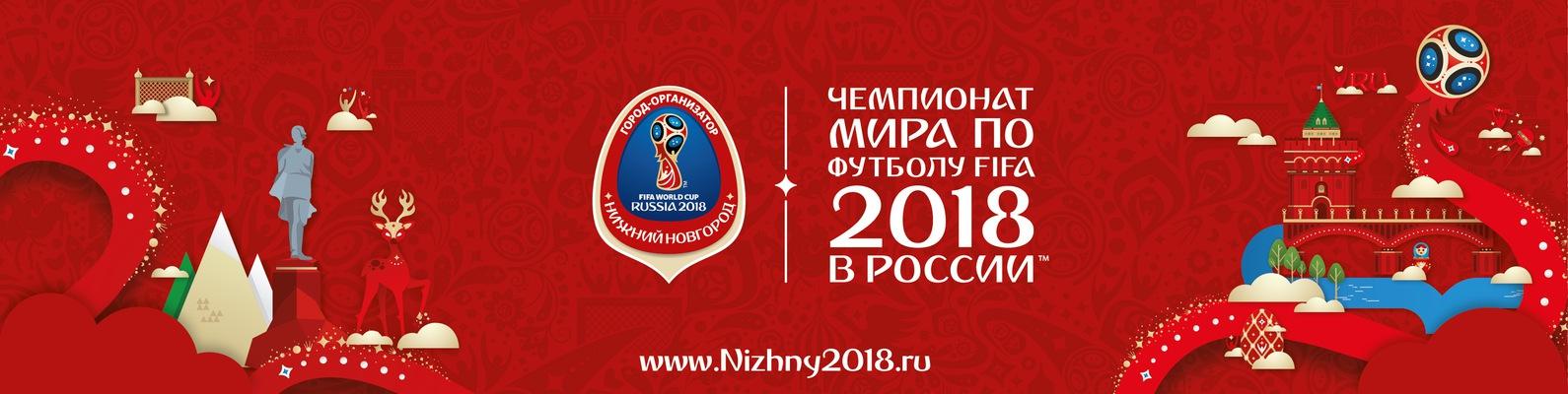 мира новгород футболу будете чемпионат по не нижний 2018