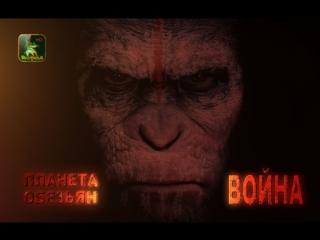 Планета обезьян: Война / War for the Planet of the Apes (2017) Русский трейлер
