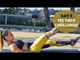 6 Pack Challenge - программа для похудения и накачки пресса. День 5. Тренировка мышц