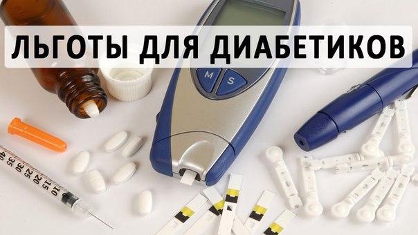 Федеральная льгота на лекарства и сахарный диабет