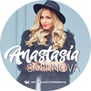 Анастасия Смирнова | Официальная группа