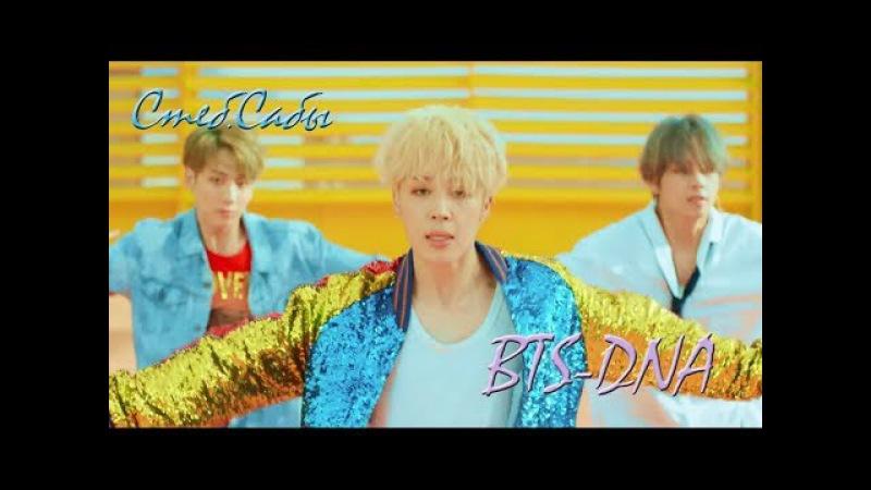 [Стеб.сабы]BTS-DNA(Доширачный пейринг)
