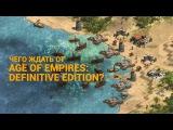 Чего ждать от Age of Empires: Definitive Edition?