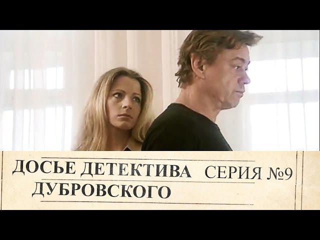 Досье Детектива Дубровского | 9 Серия