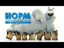 Норм и Несокрушимые Norm of the North 2016 смотрите в HD