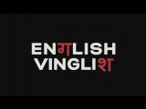 ТРЕЙЛЕР ФИЛЬМА ИНГЛИШ-ВИНГЛИШ ENGLISH VINGLISH (2012)
