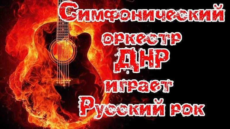 Концерт симфонического оркестра Русский рок Донецк