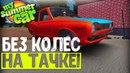 ЕЗДА БЕЗ КОЛЕС НА САТСУМЕ My Summer Car 1