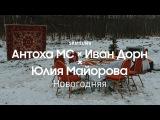 Антоха МС х Иван Дорн х Юлия Майорова Новогодняя Samsung YouTube TV (12+)