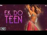 Baaghi 2 Ek Do Teen Song Jacqueline Fernandez Tiger Shroff Disha P Ahmed K Sajid Nadiadwala