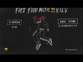 Fast Food Music: Kiev | 21.04