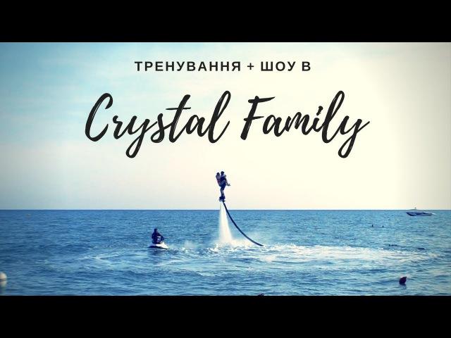 Шоу в Crystal Family hotel смотреть онлайн без регистрации