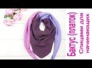 Бактус платок МК по вязанию бактуса Вязание спицами для начинающих