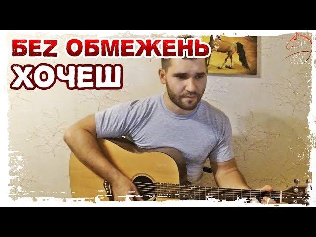 🇺🇦 Без Обмежень - Хочеш (на гітарі by MuseTANG) акорди