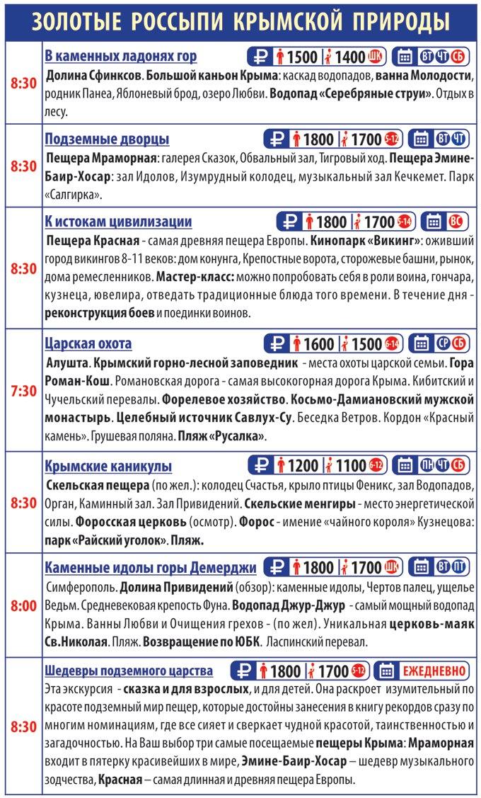 Золотые россыпи Крымской природы