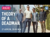 Theory of a Deadman Q&A Live Videochat
