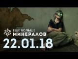 [Игровые новости] Ещё Больше Минералов 22.01.2018