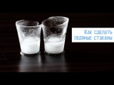 Как сделать ледяные стаканы своими руками   Лайфхакер