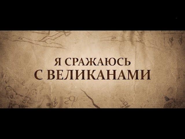 Я сражаюсь с ВЕЛИКАНАМИ ♦ 12 (трейлер 2018)