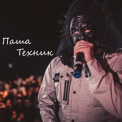 Паша Техник альбом Гусь (feat. Feduk)