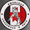 ИХЛ - Ижевская Хоккейная Лига