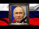 Гибель Путина - Предсказание на 2018 год