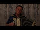 Виктор Гречкин (баян) - Я в весеннем лесу из кинофильма Ошибка резидента