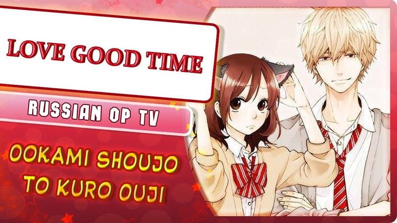 Ookami Shoujo to Kuro Ouji OP [Love Good Time] (Marie Bibika Russian TV-Version)