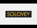 Solovey_studio
