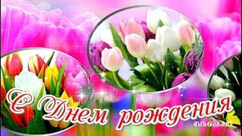 С ДНЕМ РОЖДЕНИЯ В МАРТЕ 🌷 Красивое поздравление с днем рождения весной для женщины