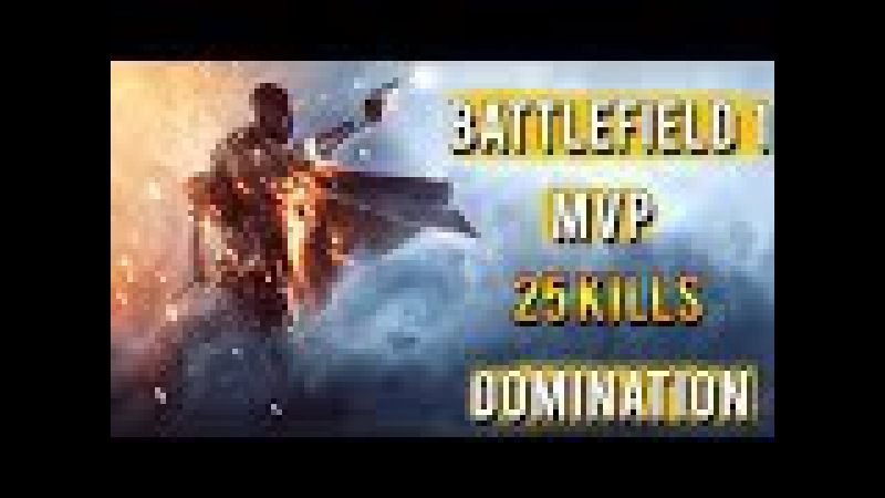 BF1 domination giants shadow awesome squad gameplay 2018