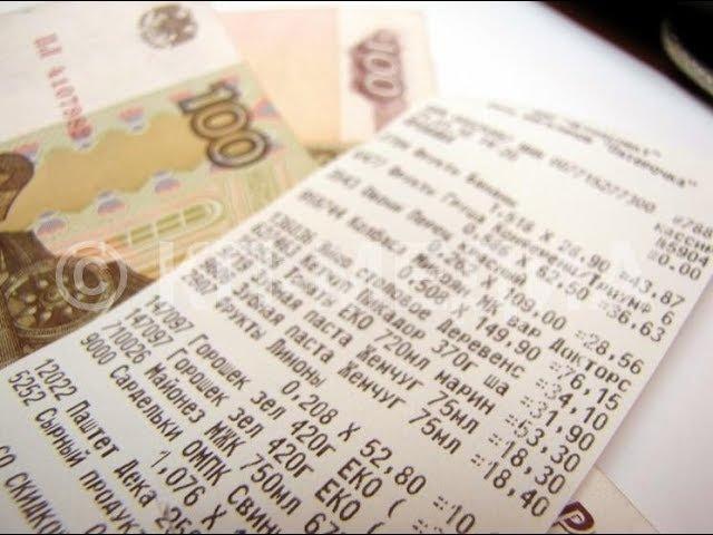 Чеки из супермаркетов - это деньги!!