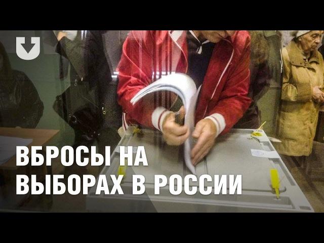 Вбросы карусели и другие нарушения на избирательных участках в России Выборы 2018